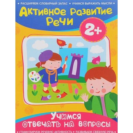 Купить Учимся отвечать на вопросы (для детей от 2 лет)