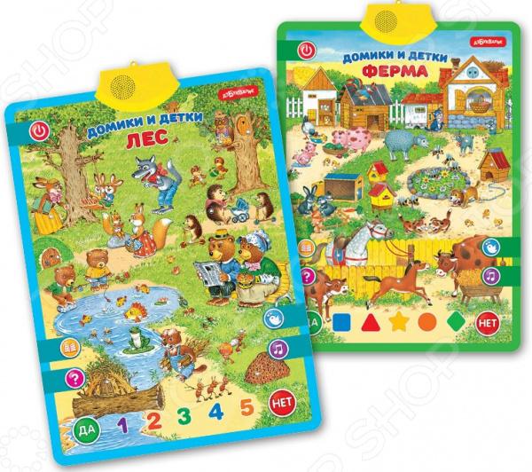 Плакат обучающий Азбукварик «Домики и детки» обучающие азбукварик говорящий плакат азбукварик веселые уроки