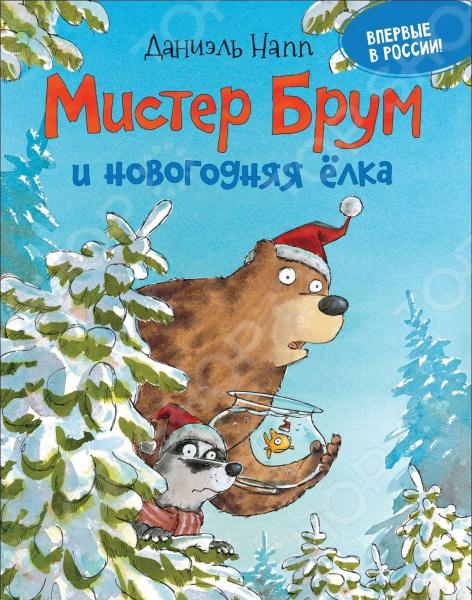 Напп Д. Росмэн «Мистер Брум и новогодняя ёлка»