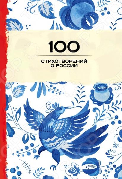 Какая она Россия Родина - мать, защитница и созидательница! В книгу включены лучшие образцы размышлений русских поэтов о своей родине - о России.