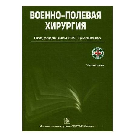 Купить Военно-полевая хирургия. Учебник