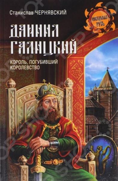 Князь Даниил Романович Галицкий 1204 1264 исповедовал православие, но являлся на четверть поляком и никогда не забывал о своей польской родне. Он пережил ордынское нашествие, не любил татар и стремился к контактам с Западом. Вел переписку с герцогами и королями, а корону получил от римского папы. Даниил охотно переселял к себе искусных немцев и предприимчивых евреев, налаживал связи с армянскими купцами и ростовщиками-итальянцами. При Данииле Галицко-Волынское княжество переживало наивысший политический и экономический подъем, однако через несколько десятилетий после смерти князя-короля страну разделили между собой поляки и литовцы. Русские превратились в безмолвное большинство, которое паны называли быдлом , скотом. Люди утратили историческую память: исчезло летописание; у власти стали иностранцы. И главное, пути с восточными братьями теми, что основали Москву, навсегда разошлись. О причинах трагедии размышляет писатель-историк С.Н. Чернявский.