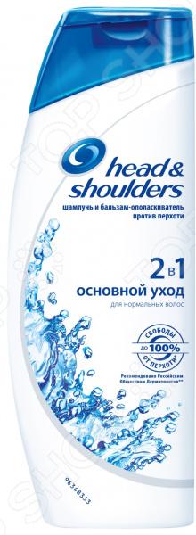 Шампунь и бальзам-ополаскиватель Head & Shoulders «Основной уход» (Head & Shoulders)