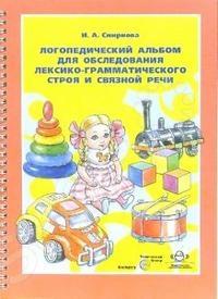 Альбом предназначен для обследования состояния лексики, грамматического строя и монологической речи ребенка. Пособие может быть использовано при обследовании детей с любыми расстройствами речи. Для логопедов.