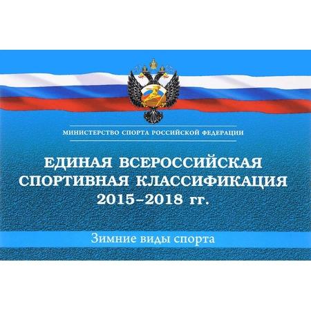 Купить Единая всероссийская спортивная классификация 2015-2018. Зимние виды спорта