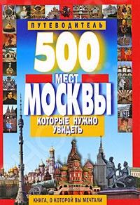 Эта книга - не только подробный путеводитель по известным, интересным и удивительным местам Москвы, но и полный справочник, содержащий всю необходимую информацию о городе. Столица предстанет во всем блеске и многообразии: величественный Кремль и Красная площадь, царские и императорские дворцы, старинные храмы и монастыри, многочисленные музеи, исторические памятники и многое другое. Вы сможете совершить прекрасные прогулки по самым красивым улицам, площадям, паркам города - для вас проложены лучшие маршруты! 3-е издание, переработанное и дополненное.