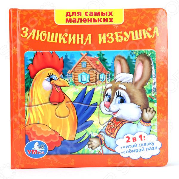 Книжки-пазлы Умка 978-5-50600-551-3 Заюшкина избушка