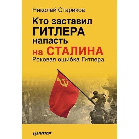 Купить Кто заставил Гитлера напасть на Сталина? Роковая ошибка Гитлера