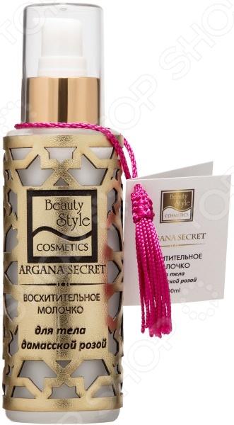 Восхитительное молочко для тела Beauty Style Argana Secret с дамасской розой