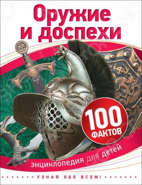 Рыцари. Пираты. Воины. Оружие Росмэн 978-5-353-07785-5 росмэн воины