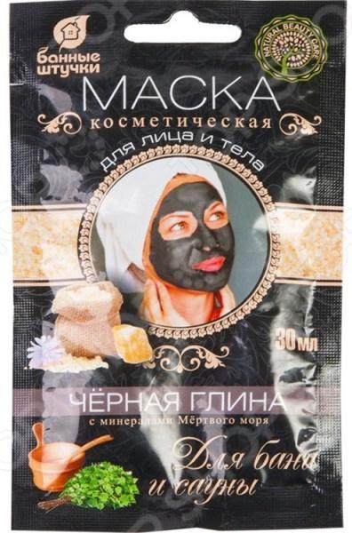 Глина черная косметическая Банные штучки 32362 с минералами Мертвого моря маска для лица банные штучки питательная маска для лица банные штучки 2 шт