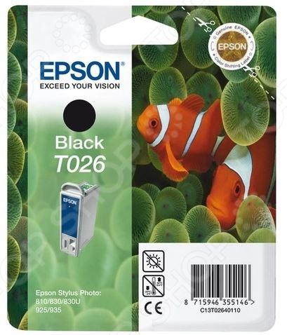 Картридж Epson T026