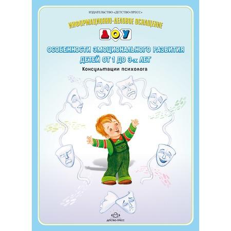 Купить Особенности эмоционального развития детей от 1 года до 3-х лет. Консультации психолога