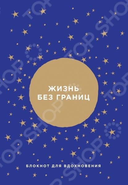 Блокноты. Тетради Эксмо 978-5-699-88450-6 Жизнь без границ. Блокнот для вдохновения от Ника Вуйчича