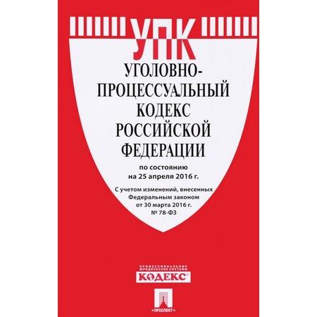 Купить Уголовно-процессуальный кодекс Российской Федерации (по состоянию на 25.04.2016 г. )