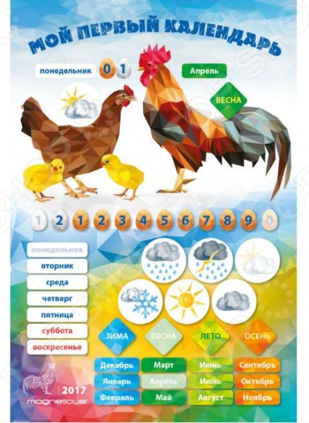 Набор игровой обучающий Magneticus «Мой Первый Календарь. Петушок»