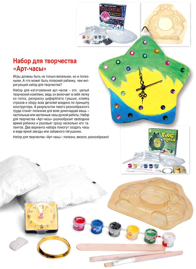Набор для детского творчества Bradex «Арт-часы. Звезда» 1
