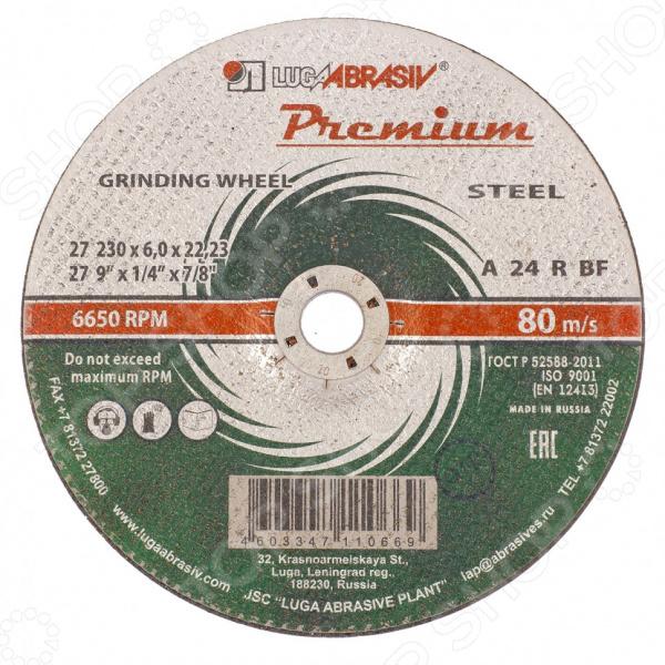 Диск зачистной по металлу «Премиум» 73426