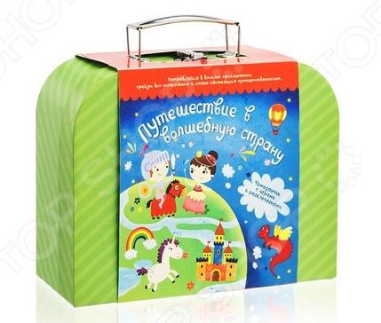 Набор для творчества Подарок в чемодане Путешествие в волшебную страну