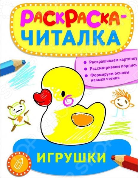 Раскраски для малышей Росмэн 978-5-353-07275-1 раскраски росмэн 978 5 353 06806 8