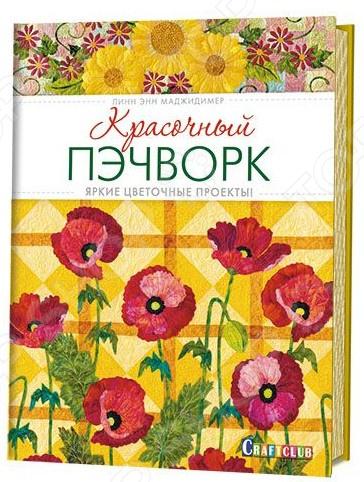 Удивительно реалистичные цветы смогут распуститься и круглый год служить прекрасным украшением дома любительницам пэчворка и аппликации! Десять умопомрачительных проектов, один красивее другого, поднимут вам настроение и заставят немедля взяться за дело. Роскошные орхидеи и трогательные лилии, веселые георгины и любопытные подсолнухи - в эти цветы влюбляешься с первого взгляда! Не пройдет и минуты, как вы незаметно для себя начнете прикидывать, какой проект сделать первым - одеяло, панно или скатерть, - а подробнейшие описания каждого этапа работы, полезные советы, наглядные схемы и красочные фотографии станут вашими помощниками в создании этих ярких шедевров.