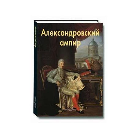 Купить Александровский ампир