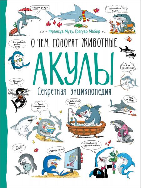 Акулы. О чем говорят животные. Секретная энциклопедия маккей х как плавать среди акул