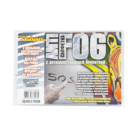 Купить Салфетка многоразовая для стекол с антизапотевающим эффектом Зебра Z-0481