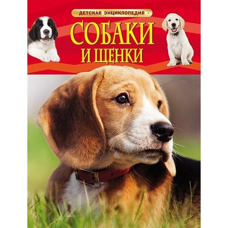 Купить Собаки и щенки