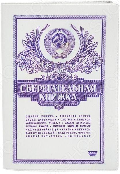 Обложка для автодокументов кожаная Mitya Veselkov «Сберегательная касса»