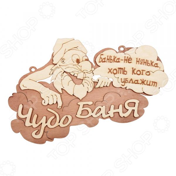 Табличка для бани Банные штучки «Чудо баня» 32326 таблички для бани метиз табличка для бани бондар большаясауна с девушкой
