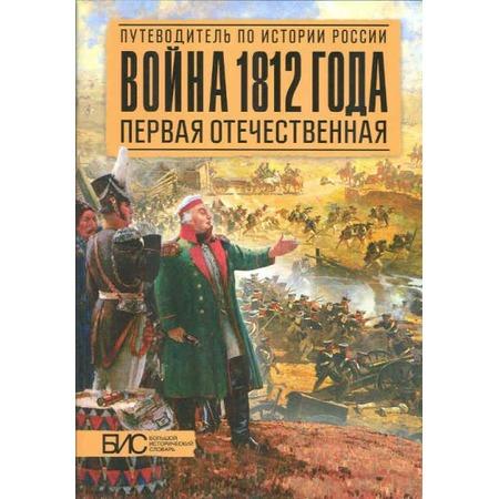 Купить Война 1812 года. Первая отечественная