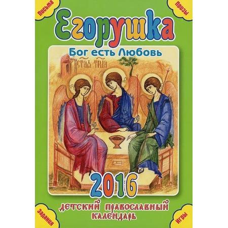 Купить Егорушка. Детский православный календарь на 2016 год