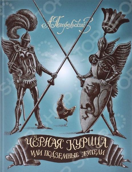 Сказки русских писателей Планета 978-5-903162-14-7 Черная курица, или Подземные жители