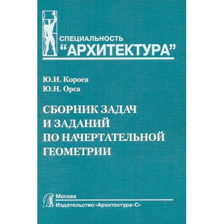 Купить Сборник задач и заданий по начертательной геометрии