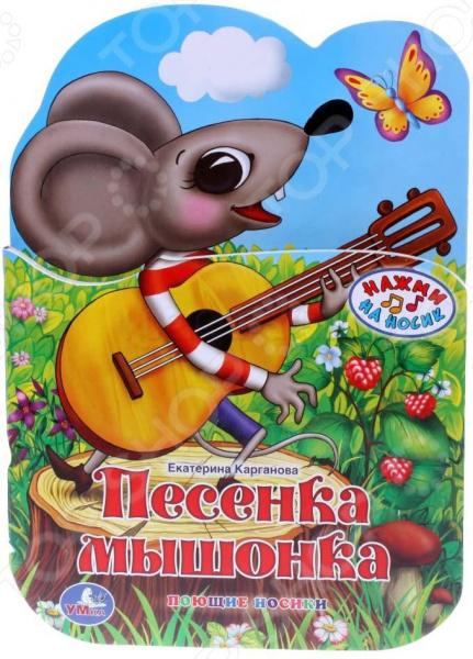 Книжки со звуковым модулем Умка 978-5-91941-796-5 Песенка Мышонка