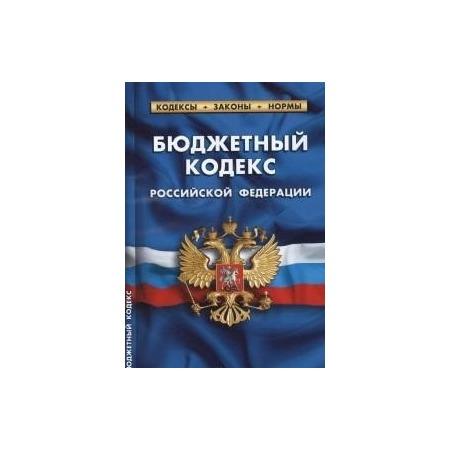 Купить Бюджетный кодекс Российской Федерации
