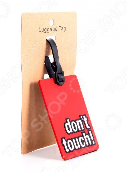 Бирка для чемодана «Не прикасаться»