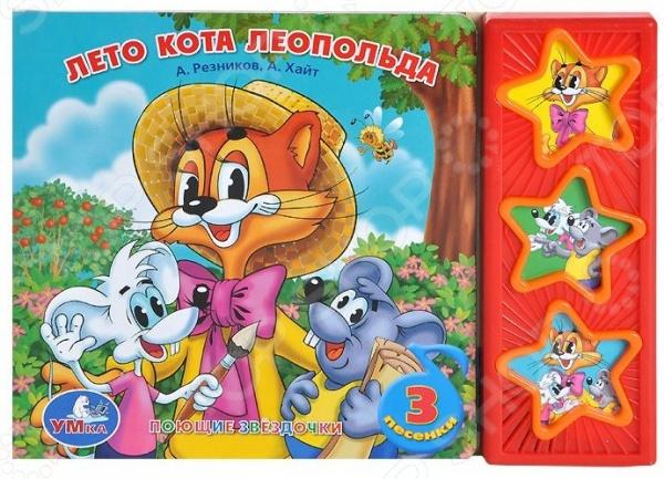 Книжки со звуковым модулем Умка 978-5-91941-235-9 Лето кота Леопольда
