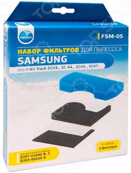 Набор фильтров для пылесосов FSM-05