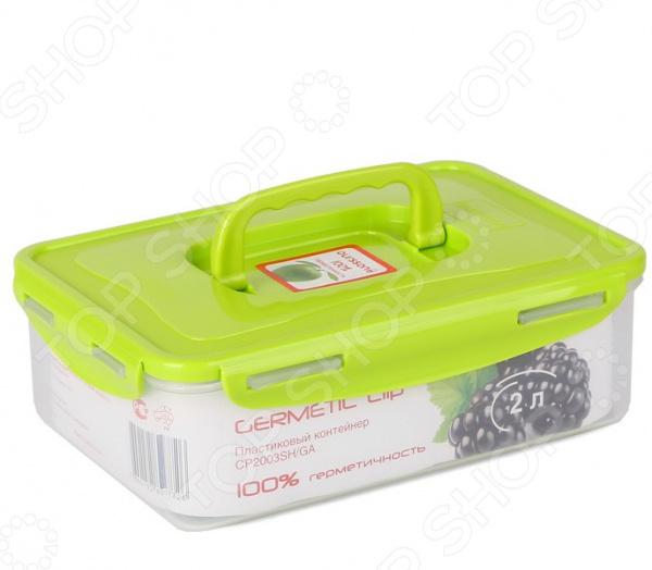 Контейнер для хранения продуктов Oursson Germetic Clip CP2003SH