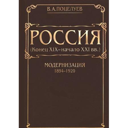 Купить Россия (конец XIX - начало XXI вв. ) Том 1. Модернизация 1894-1920 годов