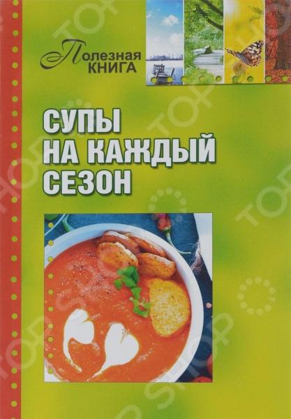 Приготовить вкусный суп - дело долгое. В этой книге собраны рецепты для приготовления супов на все сезоны и на любой вкус. Сытные щи, борщи, рассольники, солянки никого не оставят равнодушными. Супы с первой зеленью - кладезь витаминов и максимум вкуса! Окрошки, свекольники и прочие холодные супы порадуют вашу семью в сезон летнего зноя. Нежнейшие фруктовые и ягодные супчики особенно порадуют сладкоежек. Осень - самое время готовить вкусные и полезные супчики для себя и своих близких. Припасенные на зиму суповые заготовки значительно облегчат ваш труд. Попробуйте и оцените!