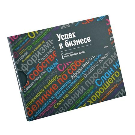Успех в бизнесе (комплект из 5 аудиокниг)