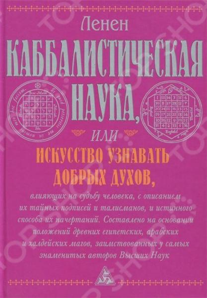 Лазарь Републикен Ленен 1793-1877 всю жизнь занимался магией и оккультизмом. Библиофил, набожный христианин, и хранитель древних рукописей, он относился к магии как к высшей науке, обеспечивающей доступ к самым интимным тайнам Вселенной. Эти знания он обобщил в своей единственной книге Каббалистическая наука , вышедшей в свет в 1823 году. Эта книга призвана помочь людям, увлеченным магией, разобраться в каббалистических принципах магических операций, и содержит массу сведений практического характера. В основе настоящего издания лежит перевод, выполненный А.В. Трояновским в 1912 г. Этот перевод был сверен с оригинальным французским изданием, исправлен и приведен в максимальное соответствие с первым французским изданием. Книга дополнена оригинальными таблицами и рисунками из книг Агриппы, Кирхера и Дюпюи, использованных Лененом. Все данные приведены в соответствие с первоисточниками. Помимо этого настоящее издание проиллюстрировано пантаклями Элифаса Леви, соответствующими 72 гениям, и указана их связь с минорными арканами Таро. В книге также имеется словарь имен духов на еврейском, латинском и русском языках с указанием разночтений с другими значительными книгами по практической каббале.