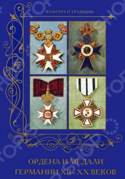Этот уникальный альбом посвящен германским государственным наградам, придворным и фамильным орденам, почетным знакам и медалям немецких государств, Германской империи и Веймарской республики XII XX веков.