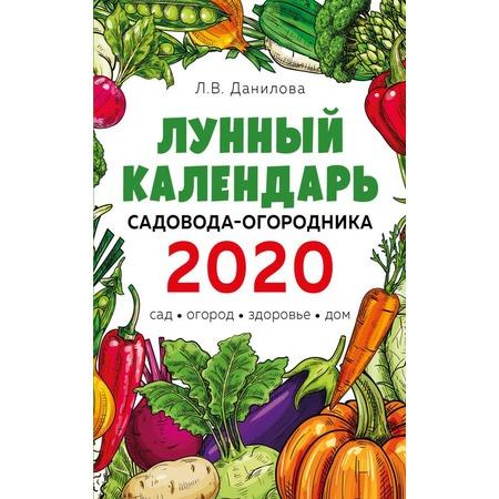 Купить Книга «Лунный календарь садовода-огородника»