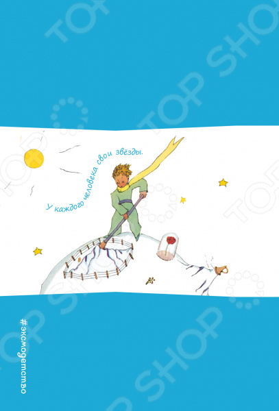Блокноты. Тетради Эксмо 978-5-699-88835-1 У каждого человека свои звезды. Записная книжка с резинкой