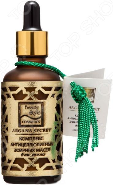 Антицеллюлитный комплекс эфирных масел для тела Beauty Style Секрет Арганы