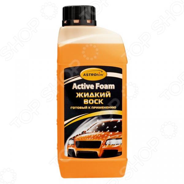 Жидкий воск Астрохим ACT-440 Active Foam очиститель деталей тормозов и сцепления астрохим act 4306 антискрип